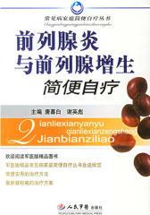 前列腺炎与前列腺增生简便自疗