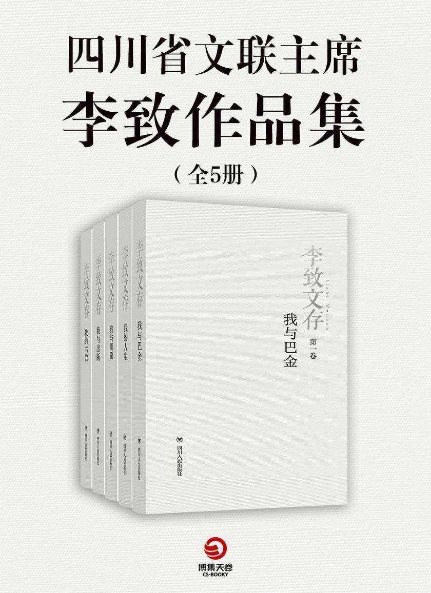 四川省文联主席李致作品集(全5册)