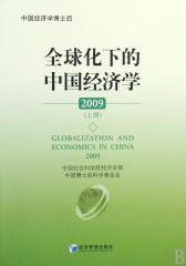 全球化下的中国经济学.2009(上册)(仅适用PC阅读)