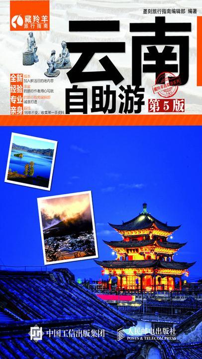 云南自助游(第5版)