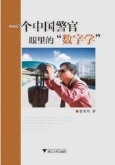 """一个中国警官眼里的""""数字学""""(仅适用PC阅读)"""