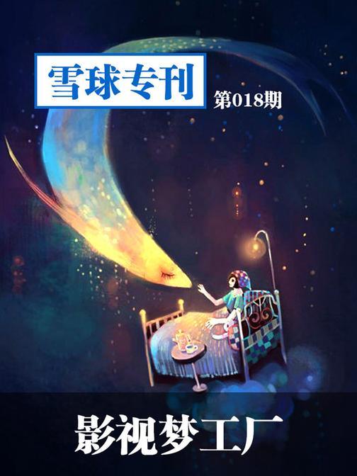 雪球专刊018——影视梦工厂(电子杂志)