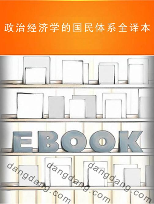 政治经济学的国民体系全译本