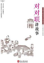 """""""中华文库青少年导读本""""系列《对对联讲故事》"""