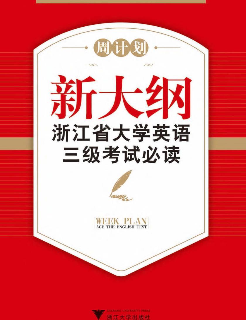 新大纲浙江省大学英语三级考试必读:模拟试题汇编