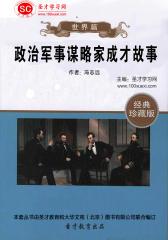 [3D电子书]圣才学习网·世界篇:政治军事谋略家成才故事(仅适用PC阅读)