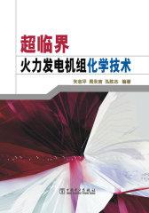 超临界火力发电机组化学技术(仅适用PC阅读)