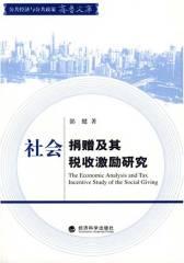 社会捐赠及其税收激励研究(仅适用PC阅读)