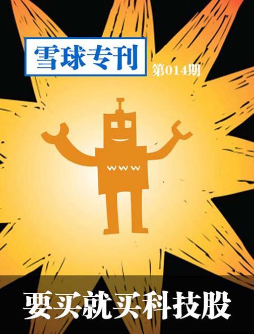雪球专刊014——要买就买科技股(电子杂志)