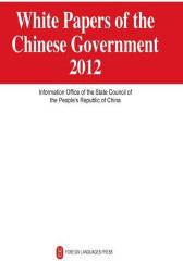 2012年中国政府白皮书汇编(英)