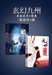 玄幻九州:黑暗之子+殇翼(套装2册)