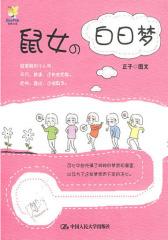 鼠女的白日梦(手绘心情书)(试读本)