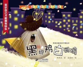 郑渊洁童话亲子美绘本-黑母鸡白母鸡