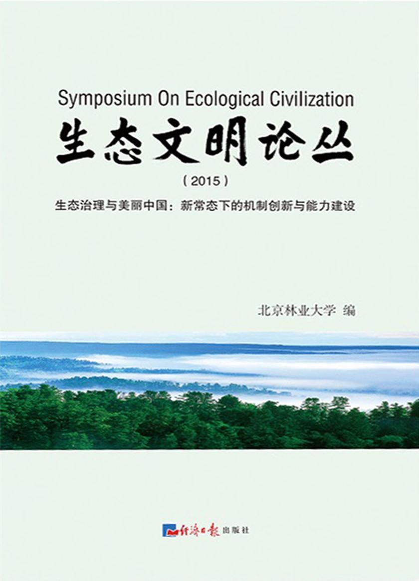 生态文明论丛(2015)