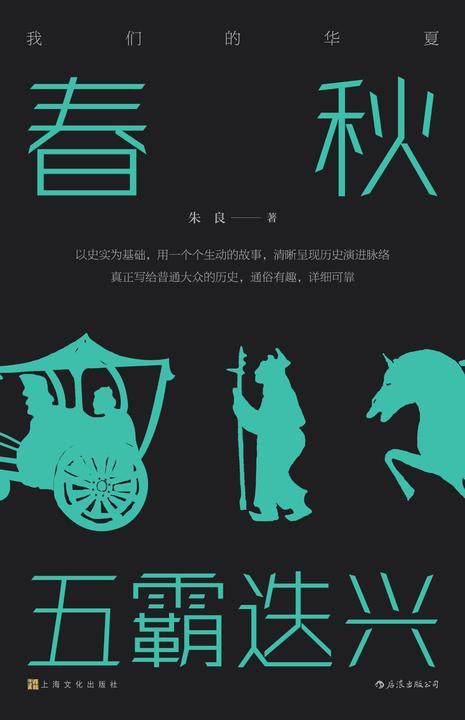 春秋:五霸迭兴(尊重史实,通俗诙谐,一幅波澜壮阔的春秋画卷跃然纸上!)