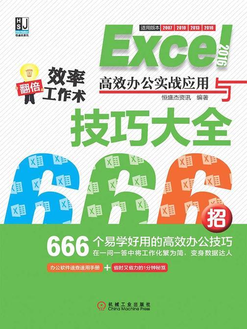 Excel 2016高效办公实战应用与技巧大全666招