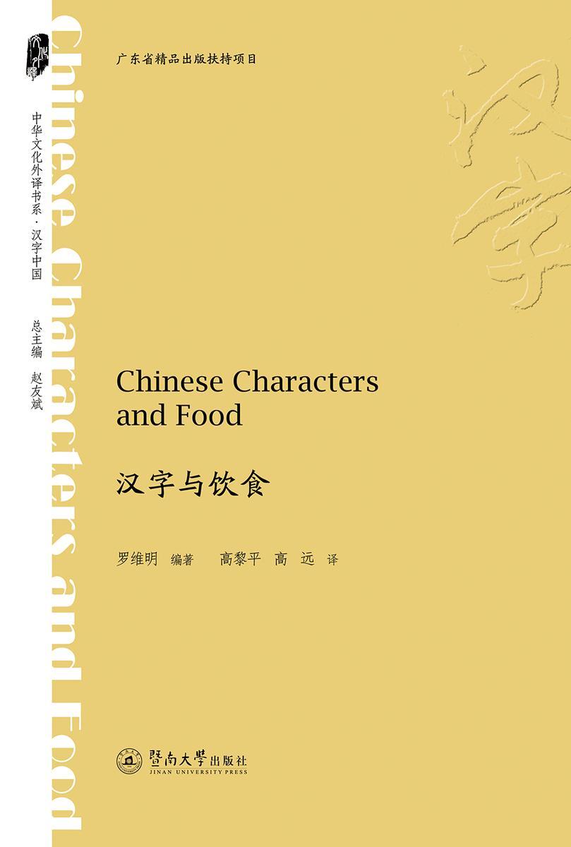 中华文化外译书系·汉字与饮食