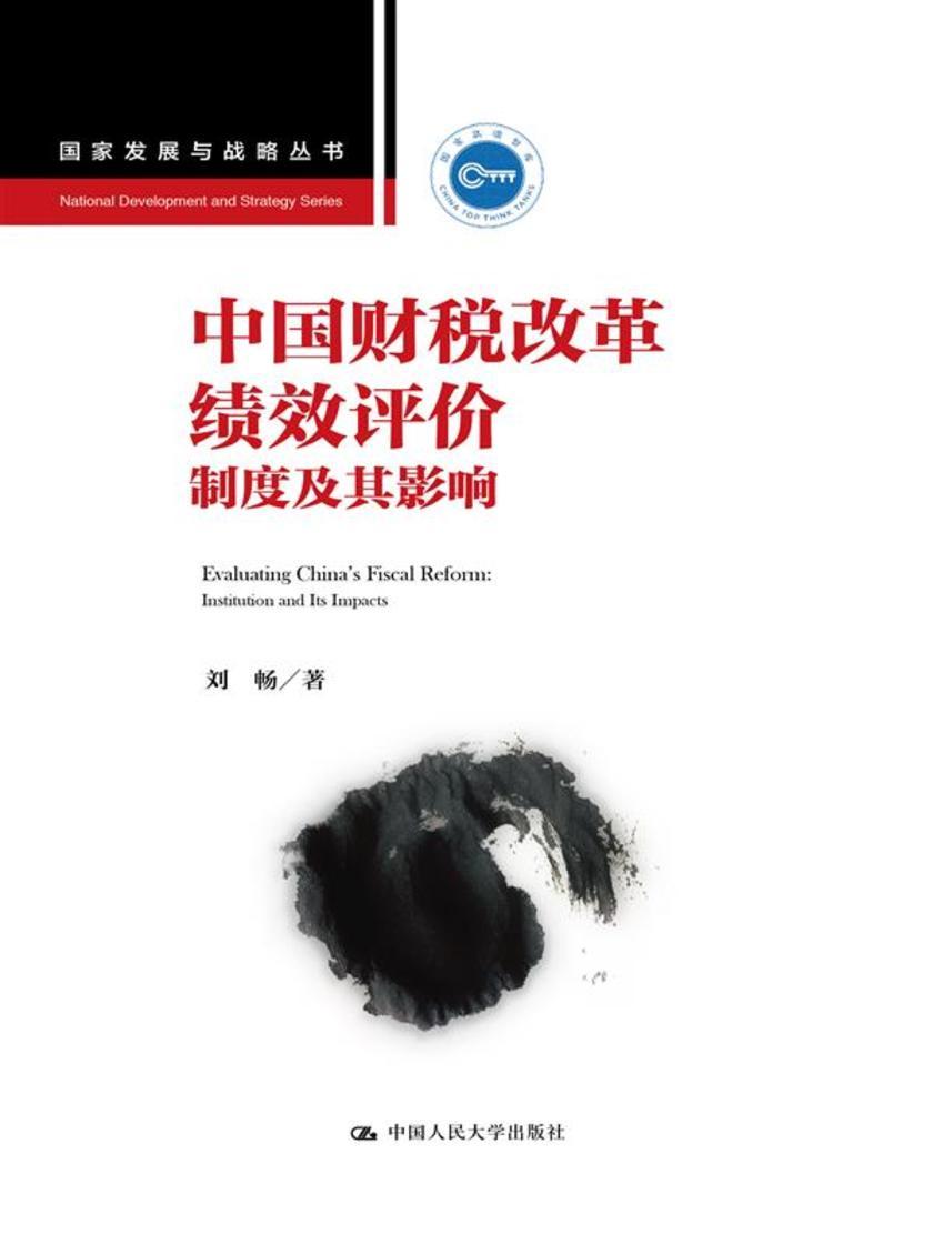 中国财税改革绩效评价:制度及其影响(国家发展与战略丛书)