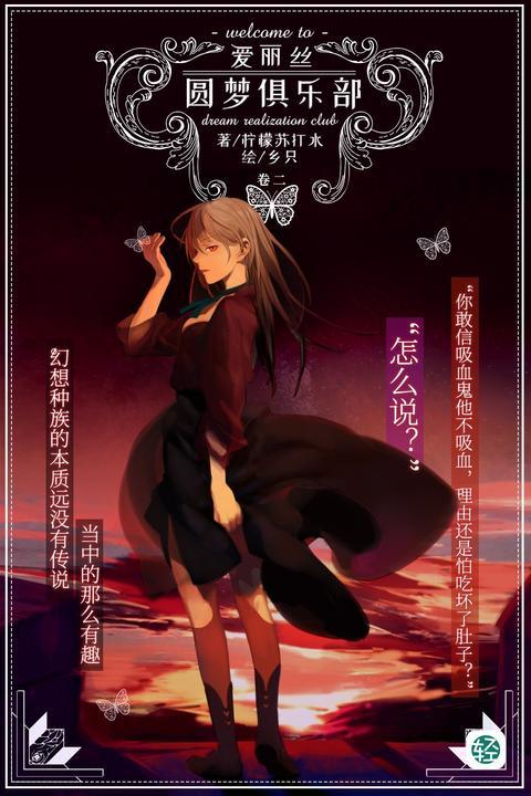 爱丽丝圆梦俱乐部Vol.04