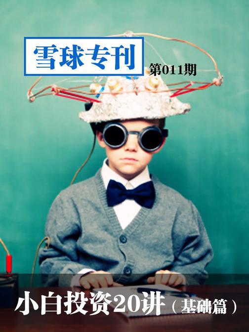 雪球专刊011——小白投资20讲(基础篇)(电子杂志)