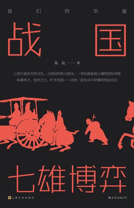 战国:七雄博弈(七国兴衰存灭的过往,大国间的权力游戏,还你一段生动不枯燥的热血历史!)