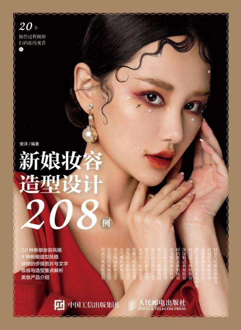 新娘妆容造型设计208例