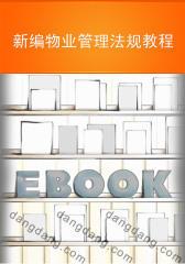 新编物业管理法规教程(仅适用PC阅读)