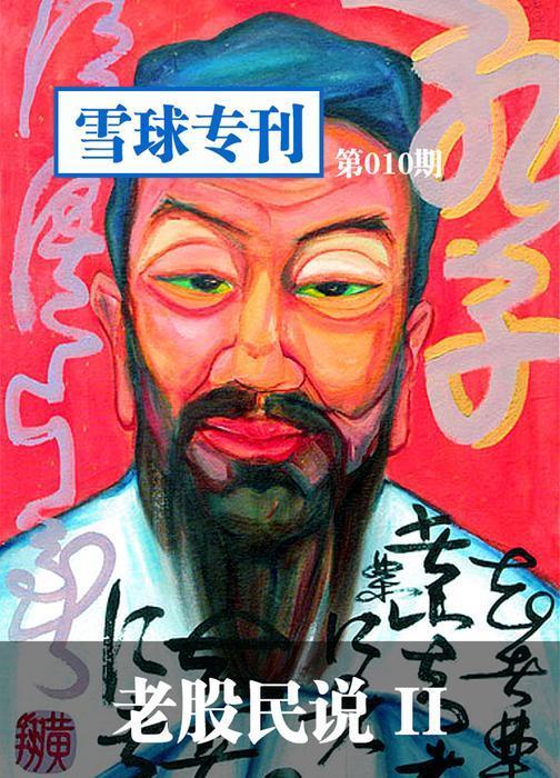 雪球专刊010——老股民说2(电子杂志)