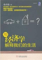 用经济学解释我们的生活(试读本)