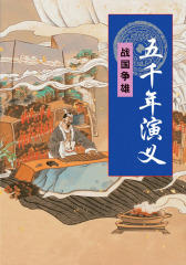 五千年演义:战国争雄