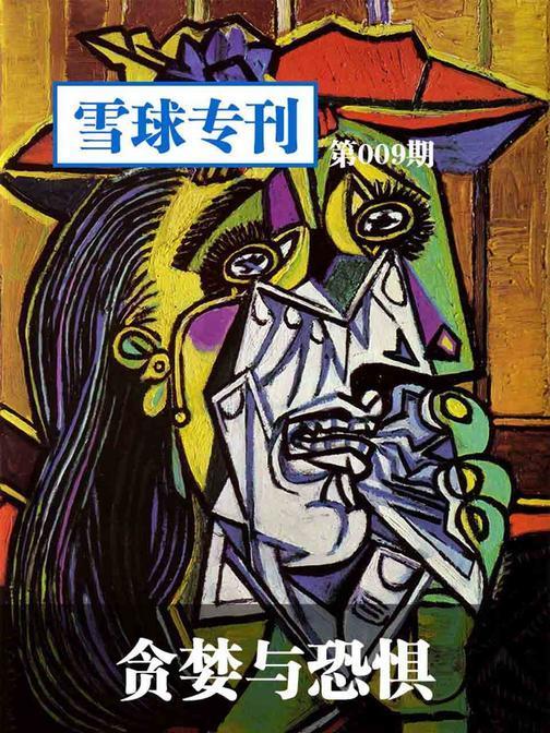 雪球专刊009——贪婪与恐惧(电子杂志)