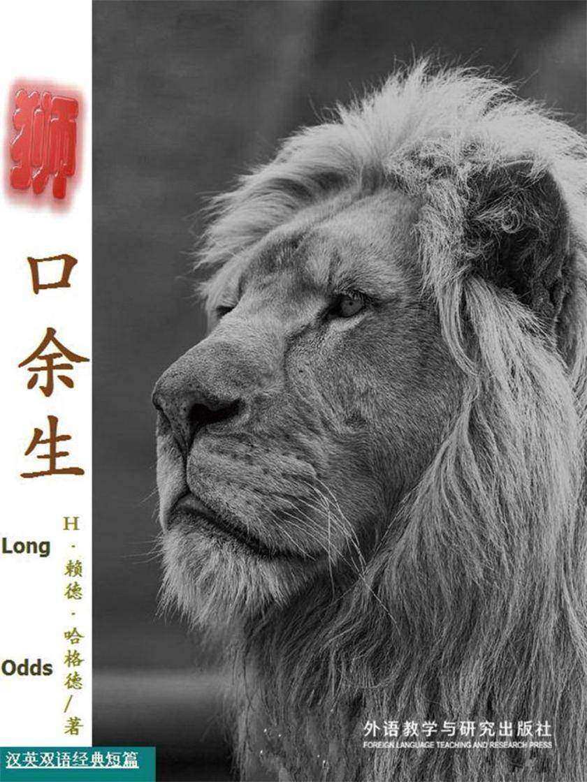 狮口余生(短篇快看)
