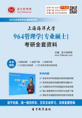 2016年上海海洋大学964管理学[专业硕士]考研全套资料(仅适用PC阅读)