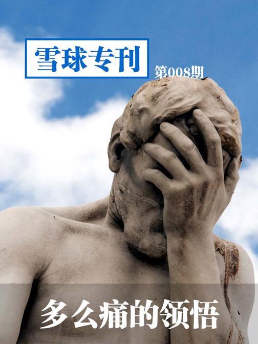 雪球专刊008——多么痛的领悟(电子杂志)