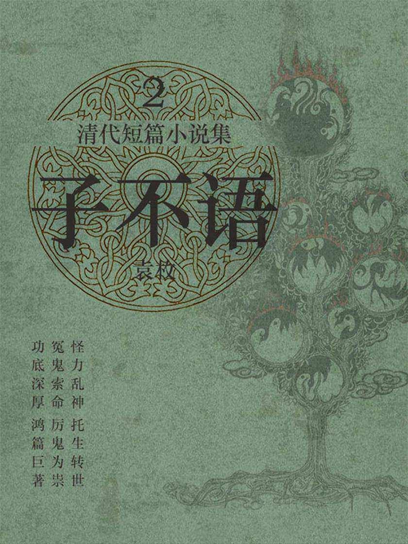 清代短篇小说集·子不语2