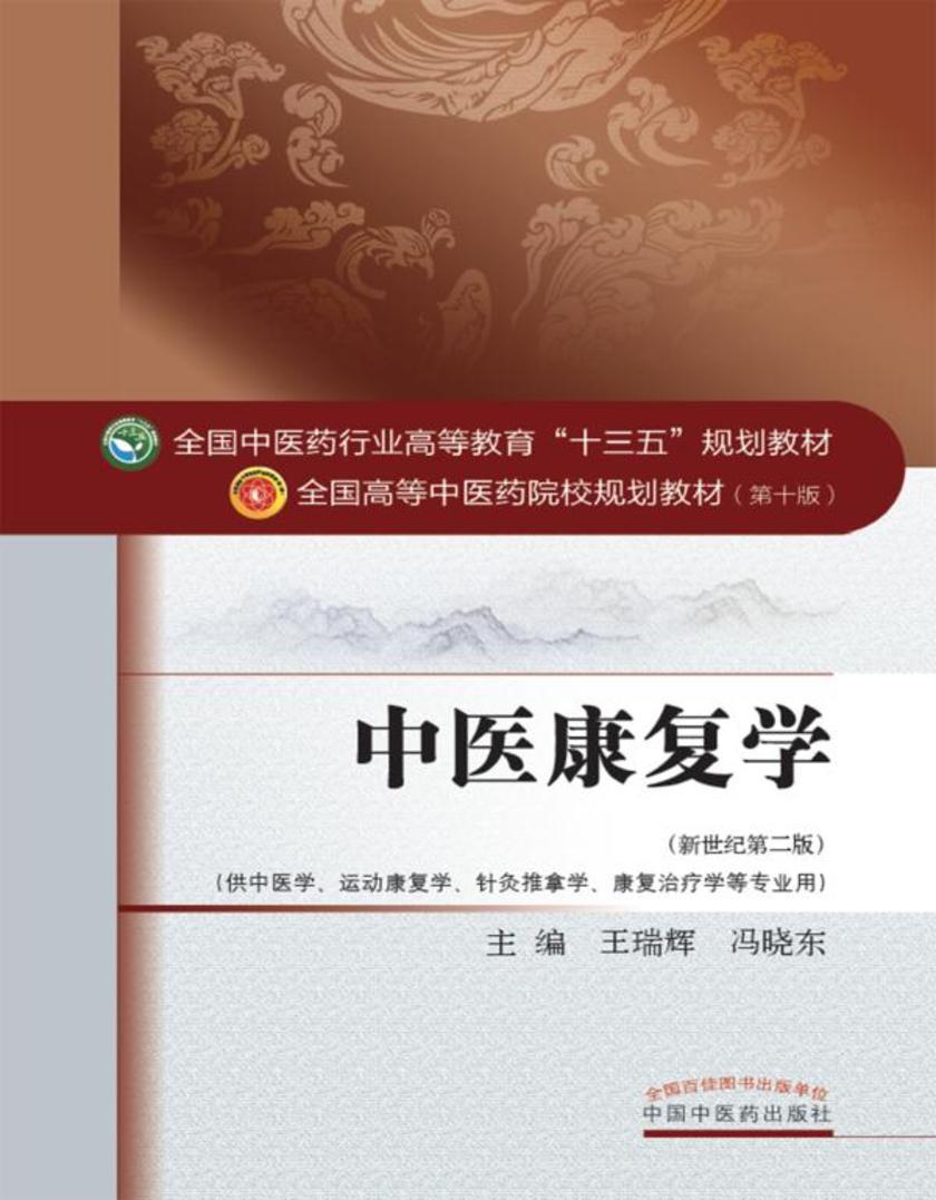 中医康复学(十三五)