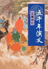 五千年演义:三国兴亡