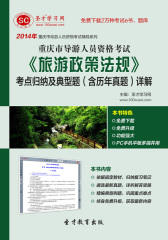 圣才学习网·2014年重庆市导游人员资格考试《旅游政策法规》考点归纳及典型题(含历年真题)详解(仅适用PC阅读)
