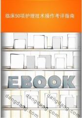临床50项护理技术操作考评指南(仅适用PC阅读)