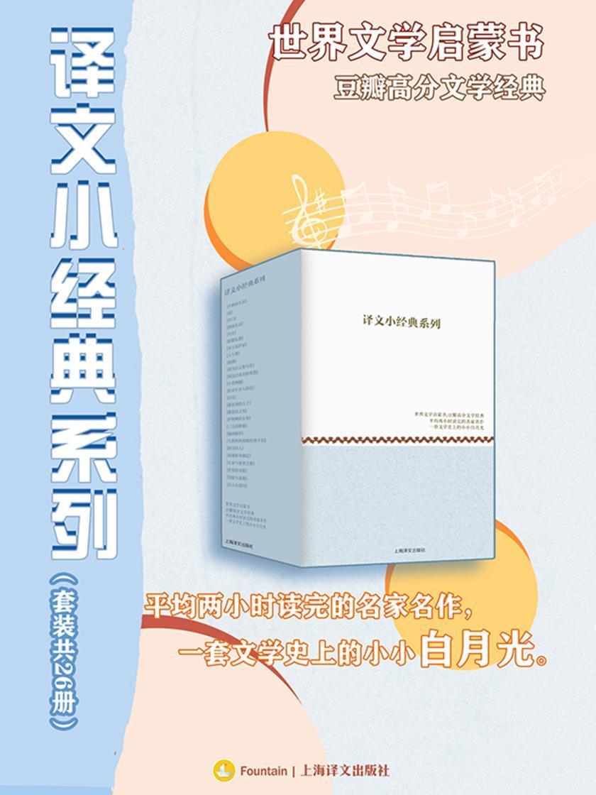 译文小经典系列(套装共26册)