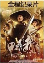 龙门飞甲纪录片 最终版(影视)