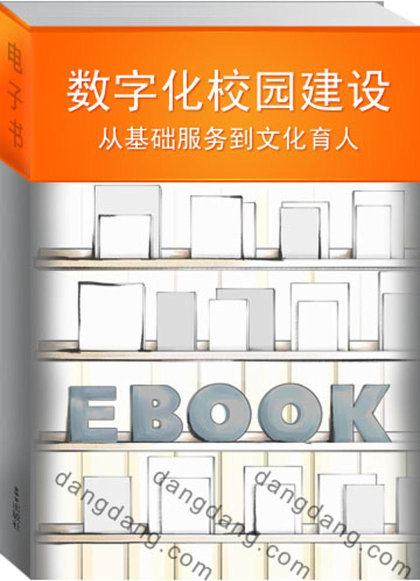 数字化校园建设:从基础服务到文化育人(仅适用PC阅读)