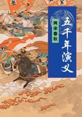五千年演义:两宋春秋