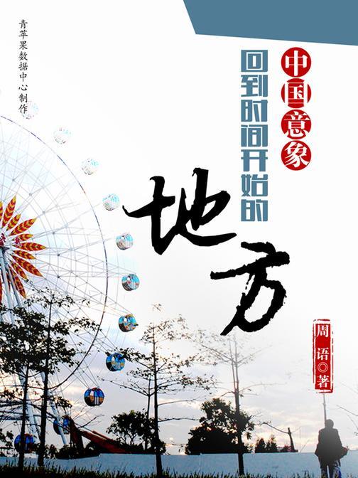 中国意象:回到时间开始的地方