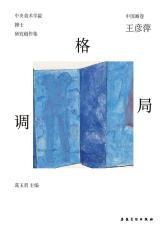 格局·格调:中央美术学院博士研究创作集.中国画卷.王彦萍