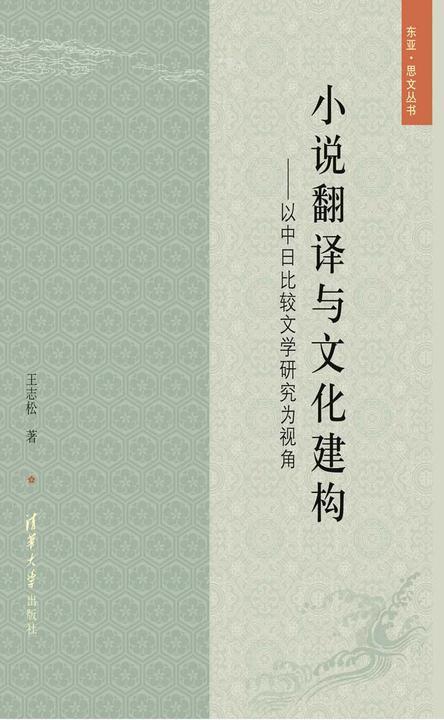 小说翻译与文化建构:以中日比较文学研究为视角(仅适用PC阅读)