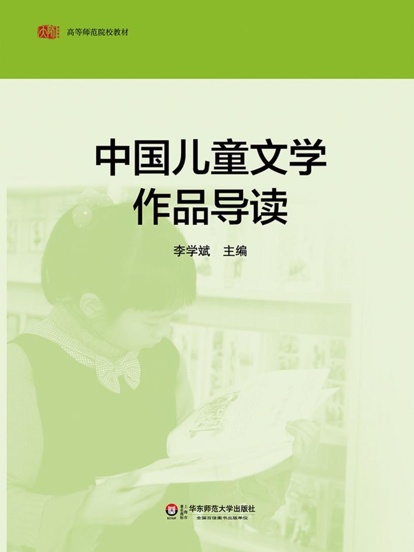 中国儿童文学作品导读