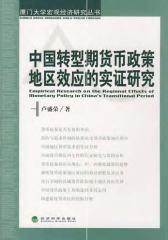 中国转型期货币政策地区效应的实证研究(仅适用PC阅读)