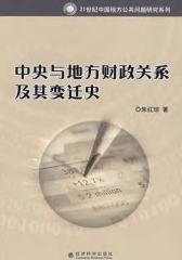 中央与地方财政关系及其变迁史(仅适用PC阅读)