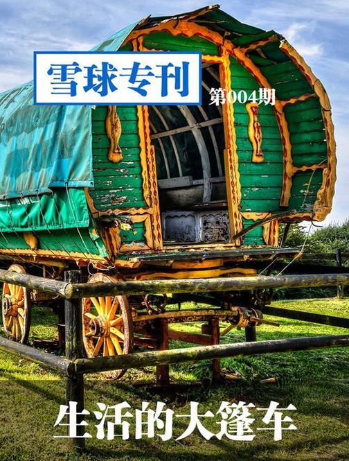 雪球专刊004——生活的大篷车(电子杂志)